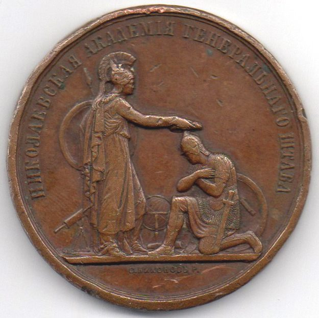 """Медаль ювілейна. """"Николаевская Академія Генеральнаго штаба. 26 ноября 1832-1882"""""""