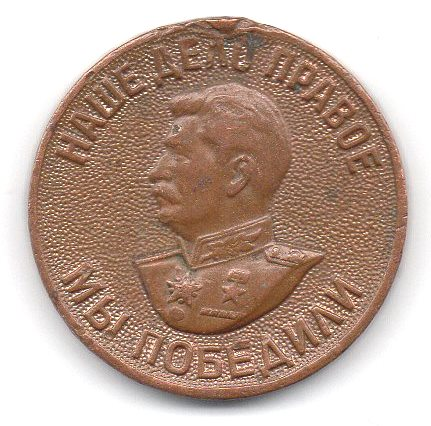 """Медаль. """"За доблестный труд в Великой Отечественной войне 1941-1945 гг."""""""