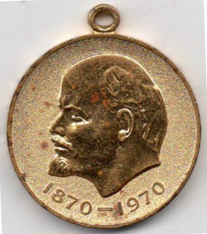 """Медаль ювілейна. """"За доблестный труд. В ознаменование 100-летия со дня рождения В. И. Ленина. 1870-1970"""""""