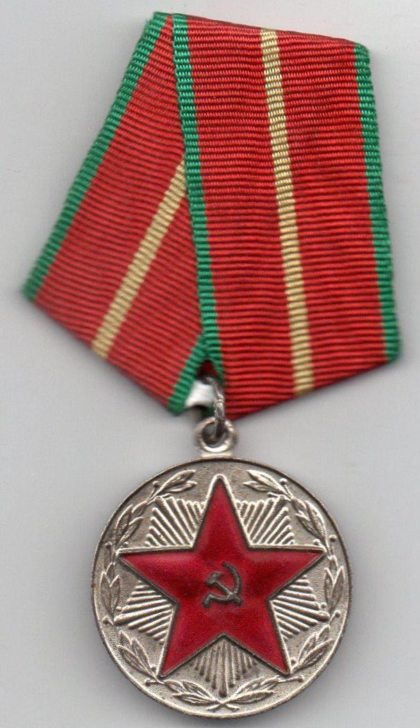 """Медаль I ступеня """"За 20 лет безупречной службы"""". Вооруженные силы СССР"""""""