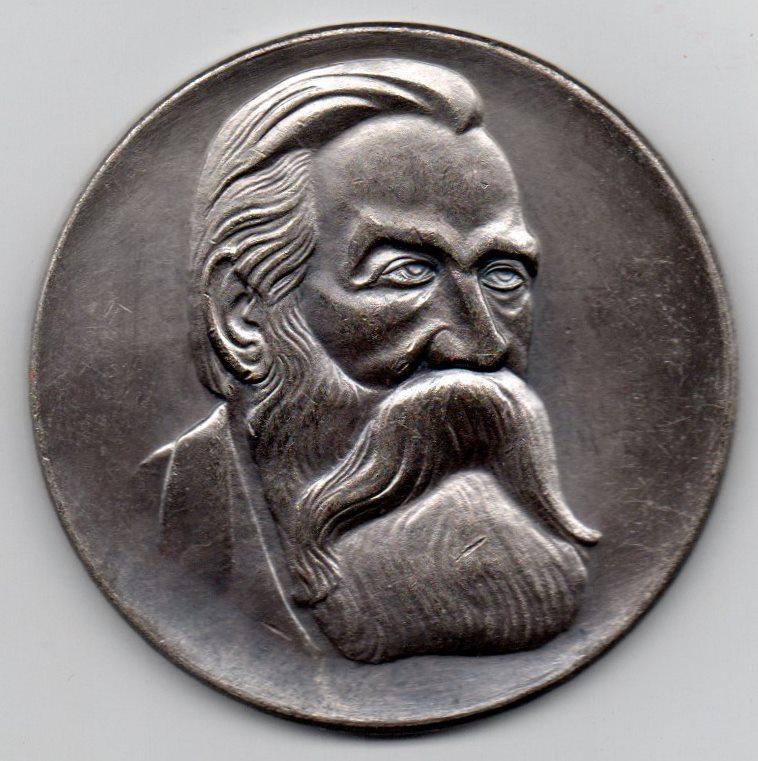 """Медаль настільна, з набору. """"Фрідріх Енгельс"""""""