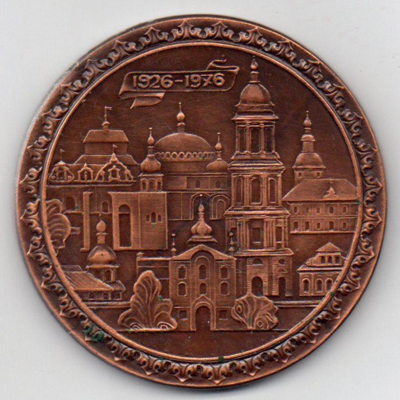 """Медаль ювілейна. """"Києво-Печерський історико-культурний заповідник. 1926-1976"""""""