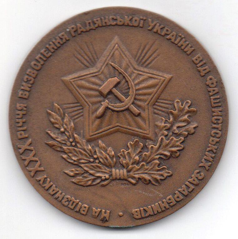 """Медаль ювілейна. """"На відзнаку ХХХ-річчя визволення Радянської України від фашистських загарбників"""""""