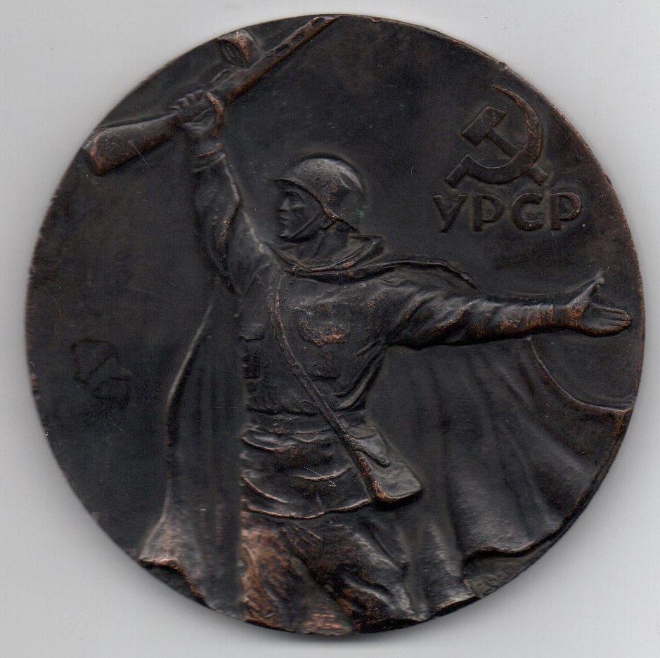 """Медаль ювілейна. """"На відзнаку 25-річчя визволення Радянської України від німецько-фашистських загарбників. 1944-1969"""""""
