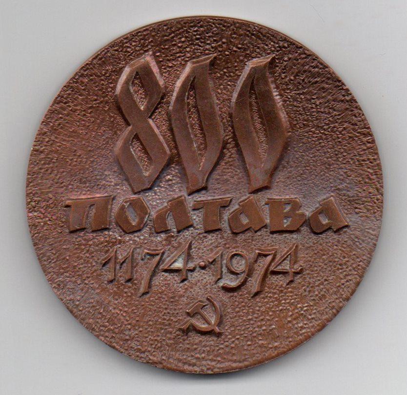 "Медаль ювілейна. ""800 Полтава. 1174-1974"""