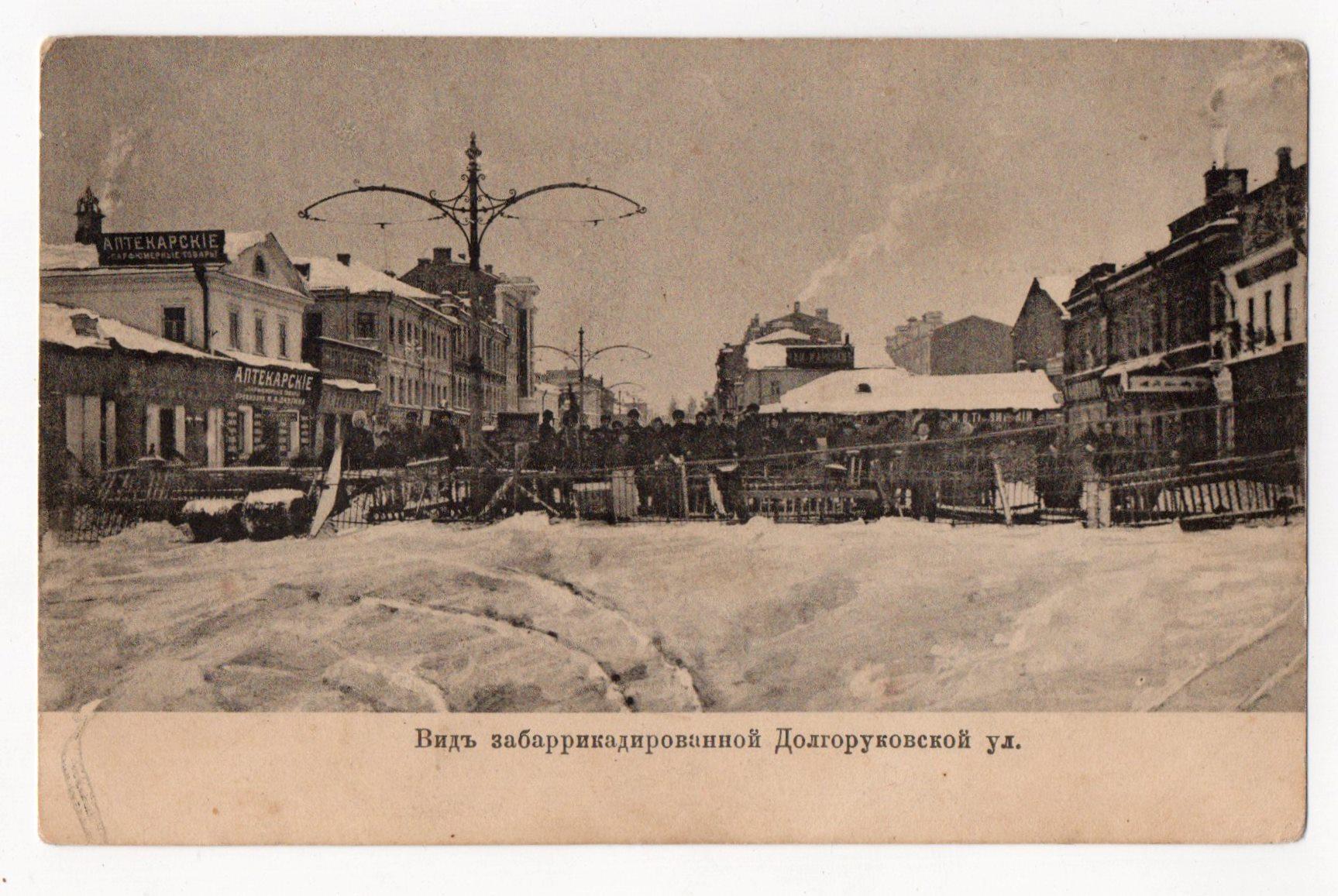 """Поштова листівка. """"Видъ забаррикадированной Долгоруковской ул."""""""