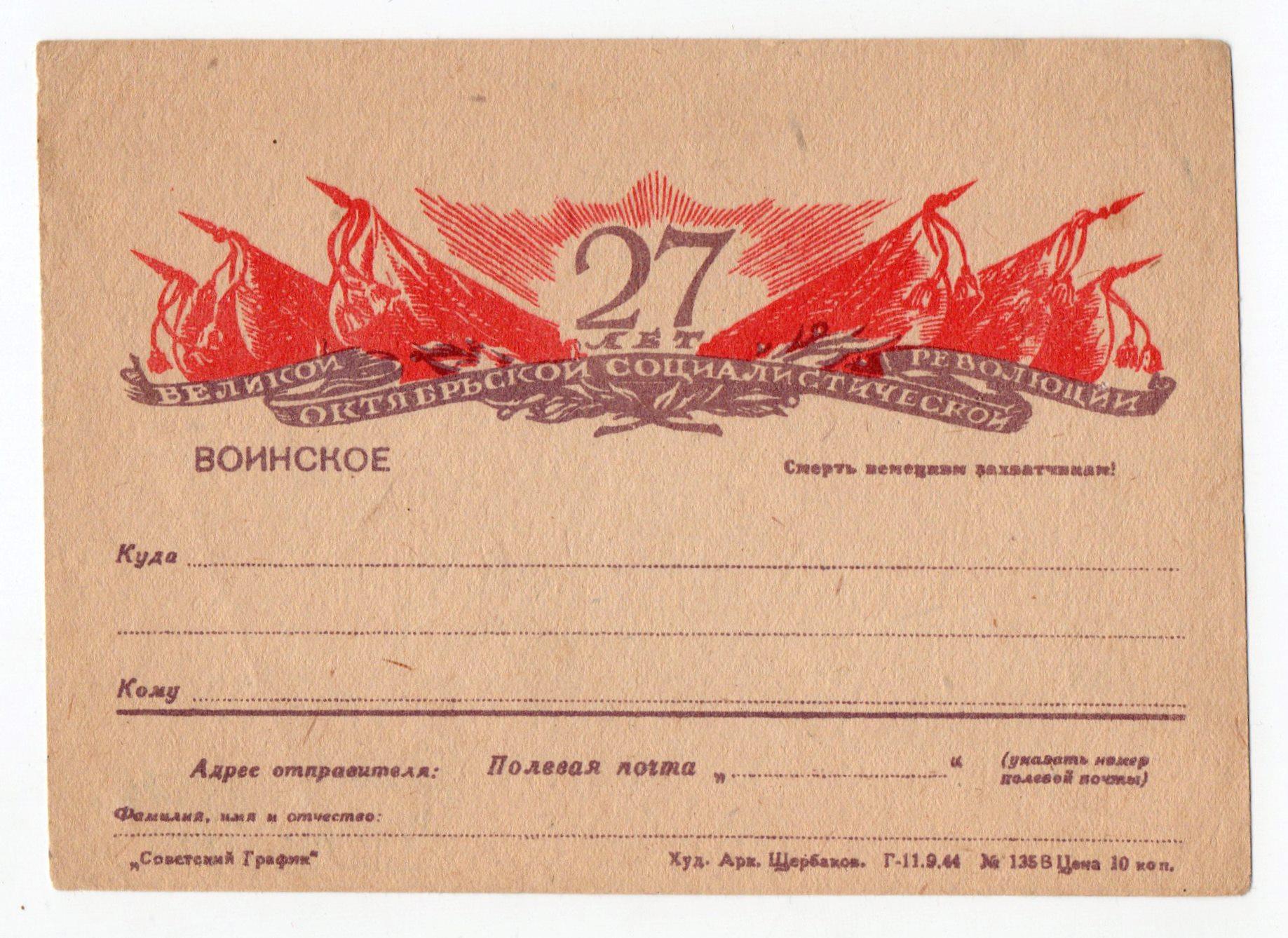 """Поштова листівка. """"27 лет Великой Октябрьской социалистической революции"""""""