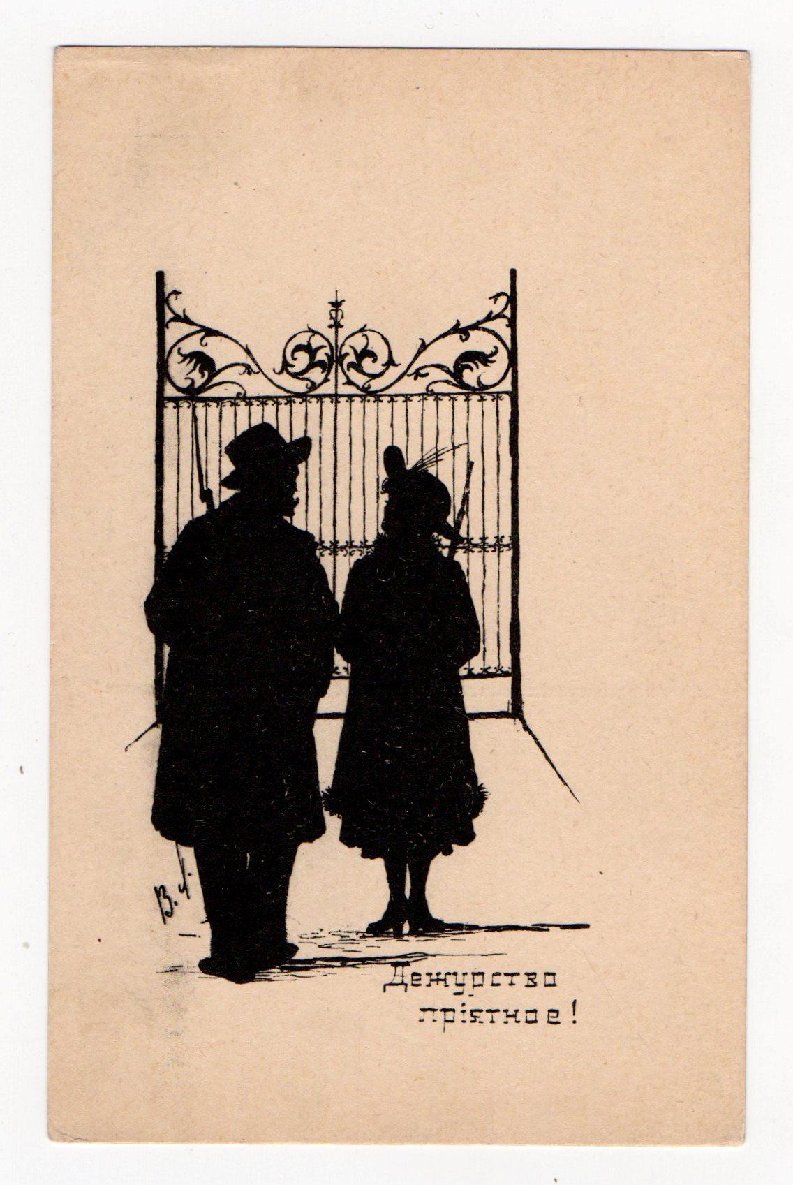 "Поштова листівка. """"Дежурство пріятное!"". Худ. В. Л. Къ событіямъ въ КіевѢ въ январѢ и февралѢ 1918 г."""
