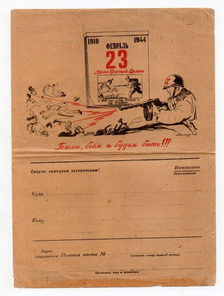 "Поштова листівка. ""23 февраля. День Красной армии. 1918-1944"""