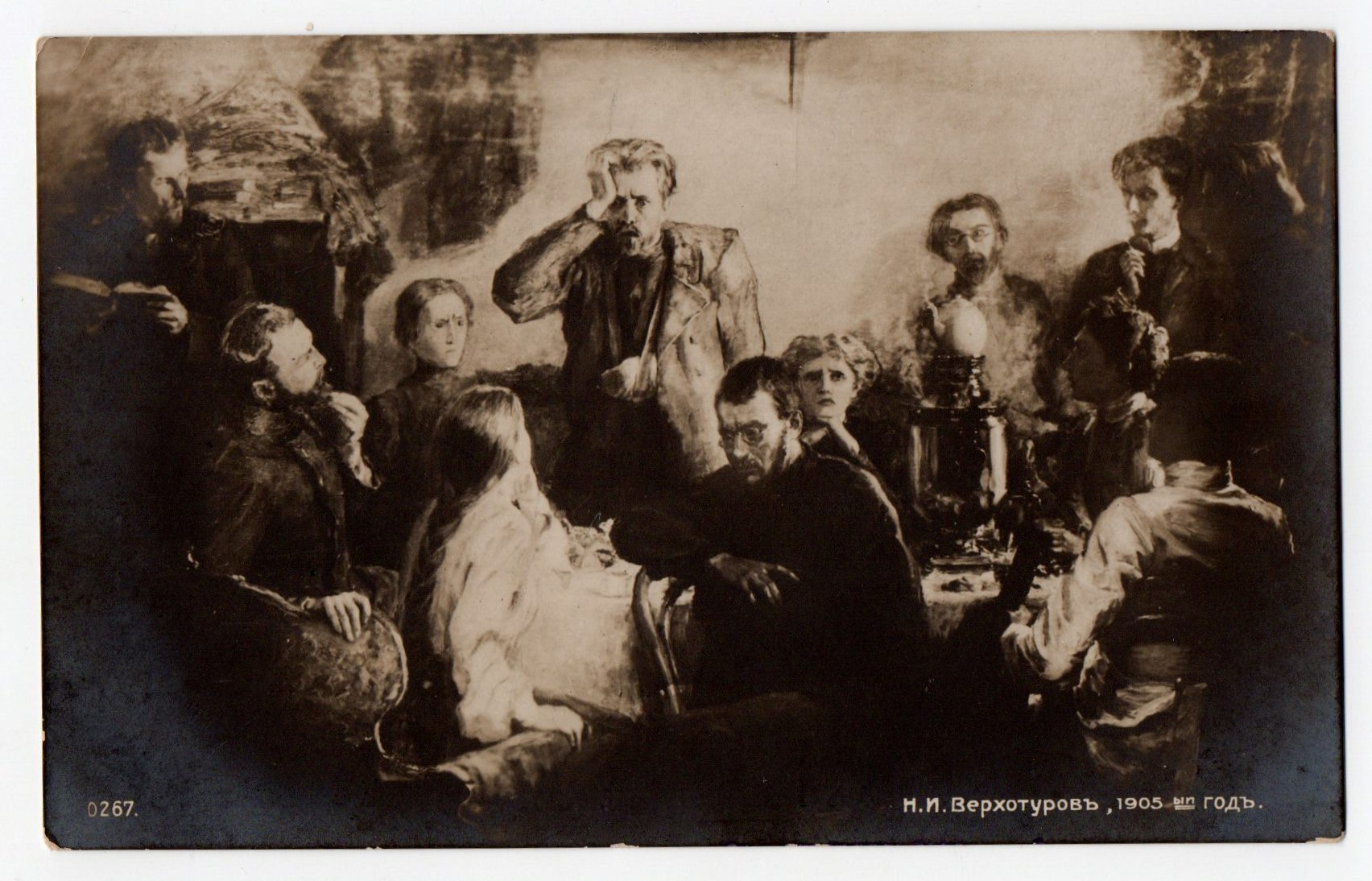 """Поштова листівка. """"Н. И. Верхотуровъ, 1905-ый годъ"""""""