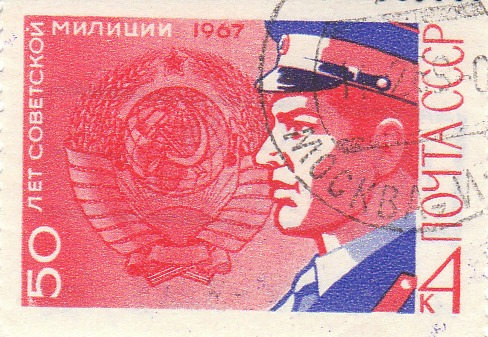 "Марка поштова гашена ""50 лет советской милиции"""