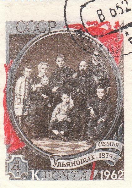 """Марка поштова гашена """"Семья Ульяновых. 1879 г."""""""