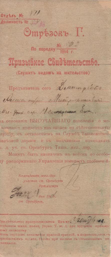 """Документ. """"Призивне свідоцтво від 21 липня 1914 року""""."""