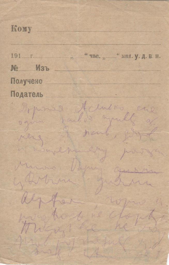 """Документ. """"Записка Г. І. Чудновського на бланку"""". Початок ХХ ст."""