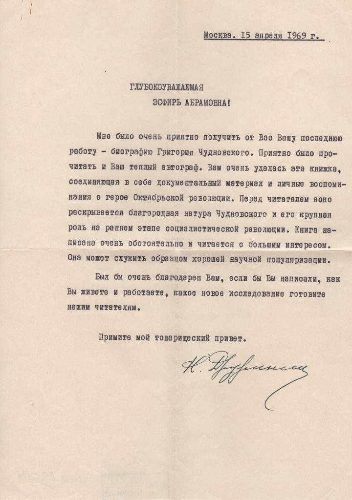 """Документ. """"Лист академіка Н.М. Дружиніна, адресований Е.Л. Корольчук від 15.04.1969 р. з відкликанням про біографію Г.І. Чудновського """"."""