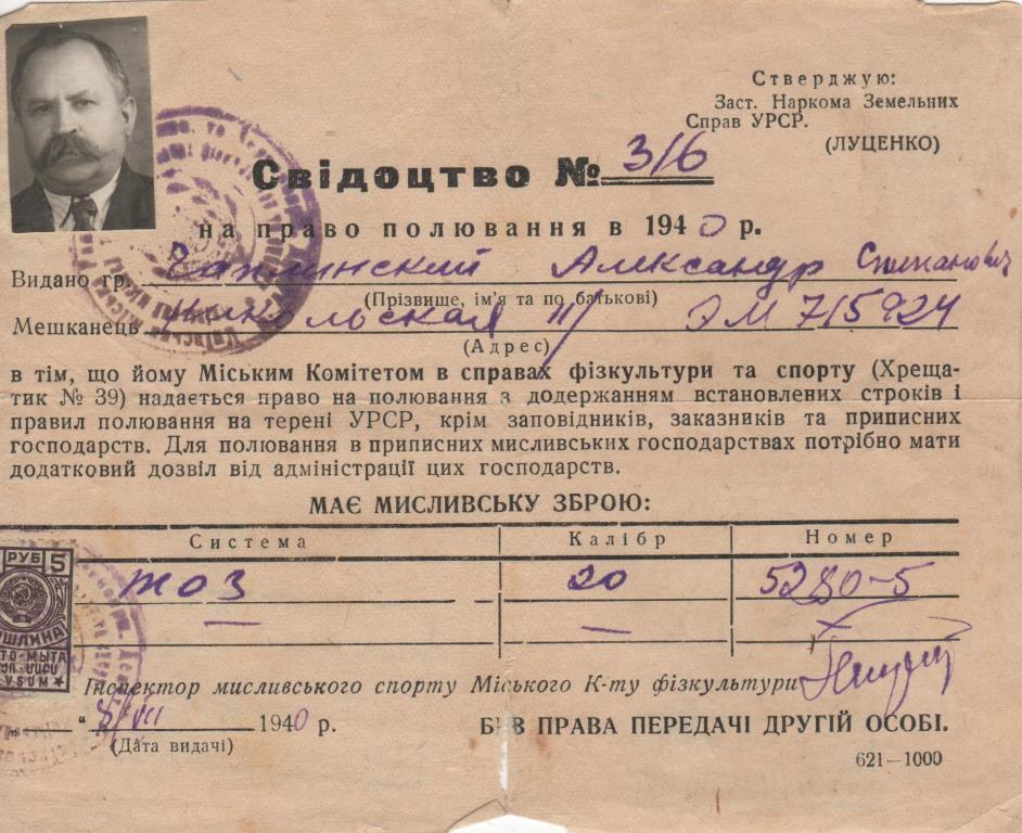 """Документ. """"Свідоцтво №316 на право полювання від 8 липня 1940 р., яке належало революціонеру Чаплинському О.С.""""."""