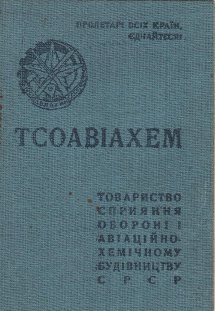 """Документ. """"Членський квиток ТСОАВІАХЕМ №Б05303053, що належав революціонеру Чаплинському О.С. від 14.08.1938 р."""""""