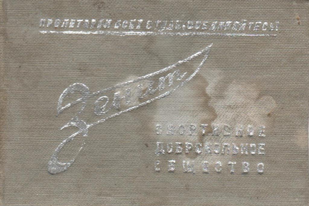 """Документ. """"Членський квиток №676 спортивного добровільного товариства """"Зеніт"""", виданий революціонеру Чаплинському О.С. від 15 липня 1940 р."""""""
