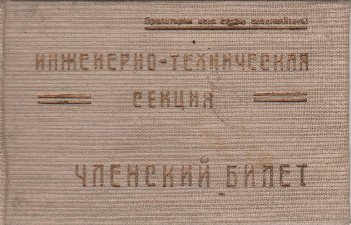 """Документ. """"Членський квиток №11503 інженерно - технічної секції, що належав революціонеру Чаплинському о.С. від 14.10.1936 р."""""""