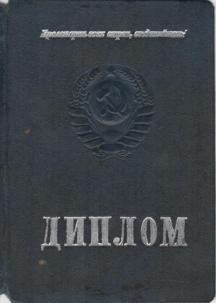 """Документ. """"Диплом №406129 про закінчення Всесоюзної Академії харчової промисловості В.І. Сталіна, що належав члену КПРС та революціонеру Баланюку Ю. С., виданий 1940 р."""""""
