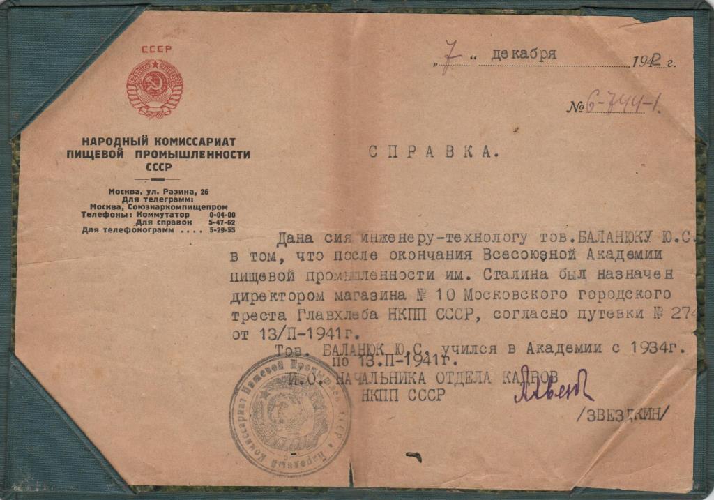 """Документ. """"Довідка №6-744-1 від 7 грудня 1942 р. про те, що Баланюк Ю.С.  був призначений директором магазину №10 Московського міського тресту Головхлібу НКХП СРСР """""""