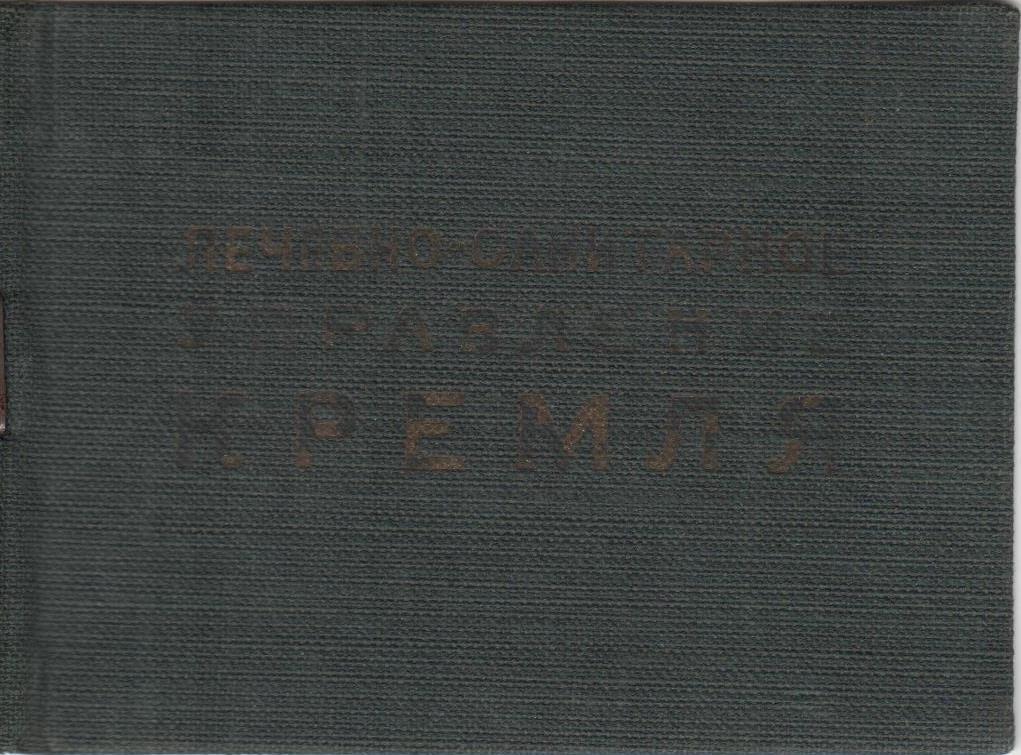 """Документ. """"Медична картка №2108 Шліхтер Євгенії Самійлівни"""""""