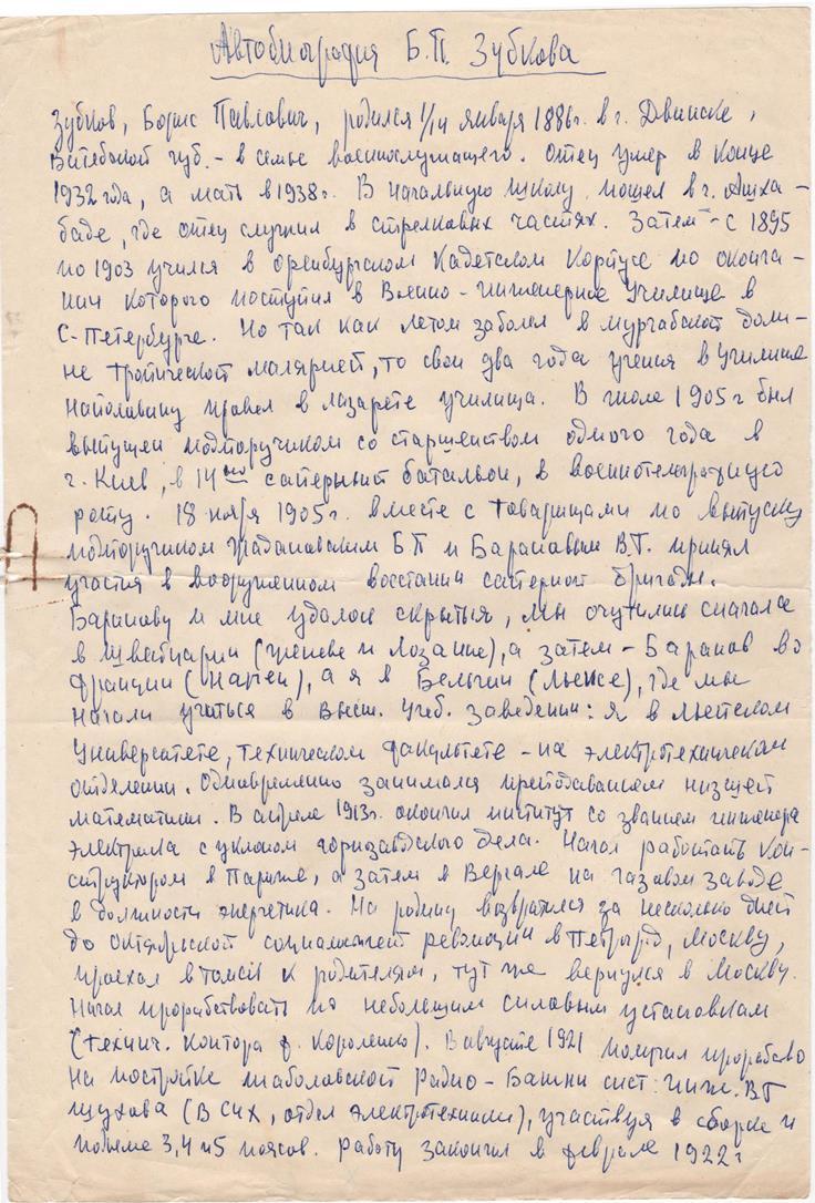 """Документ. """"Автобіографія Зубкова Б.П."""""""