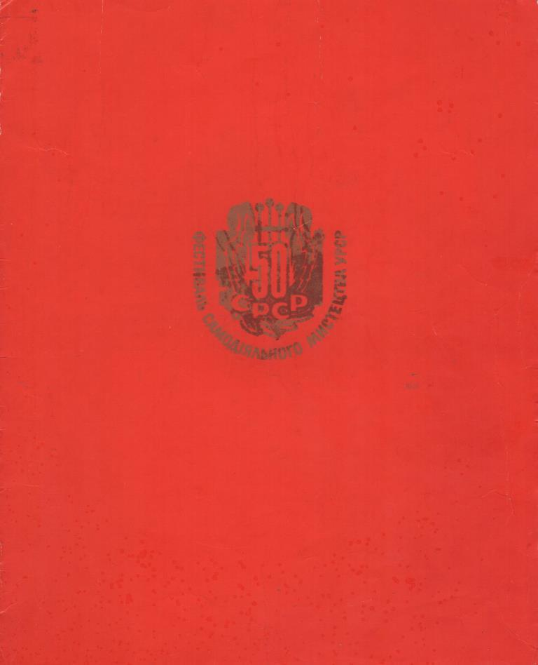 """Документ. """"Диплом першого ступеня кіноаматора  Кудіма С. Л. за фільм Косий капонір від 26 вересня 1972 р."""""""