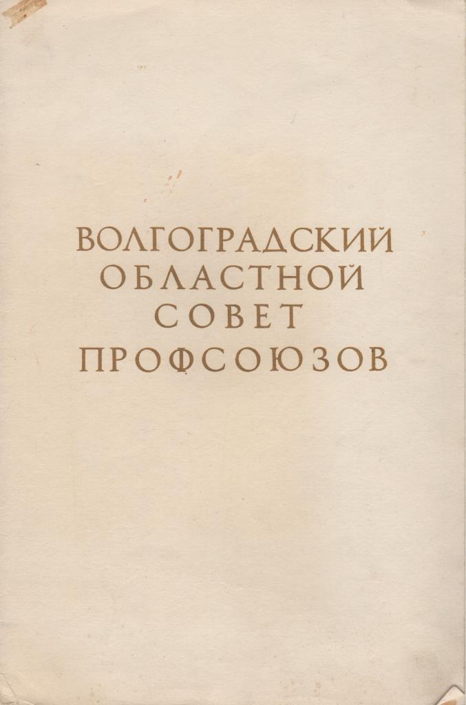 """Документ. """"Диплом, яким був нагороджений фільм """"Косий капонір"""" на фестивалі """"Золота зірка"""" 1972 р."""""""