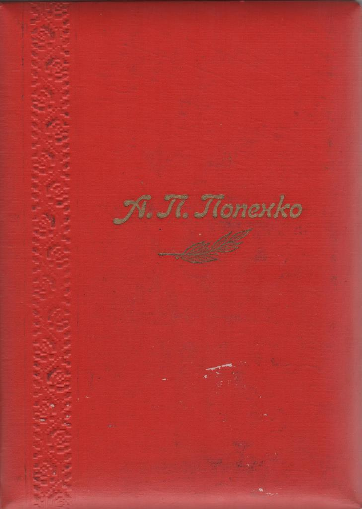 """Документ. """"Адрес поздоровчий Попенко А.П. в зв'язку з 50-річчям перебування в лавах КПСС, квітень 1968 р."""""""