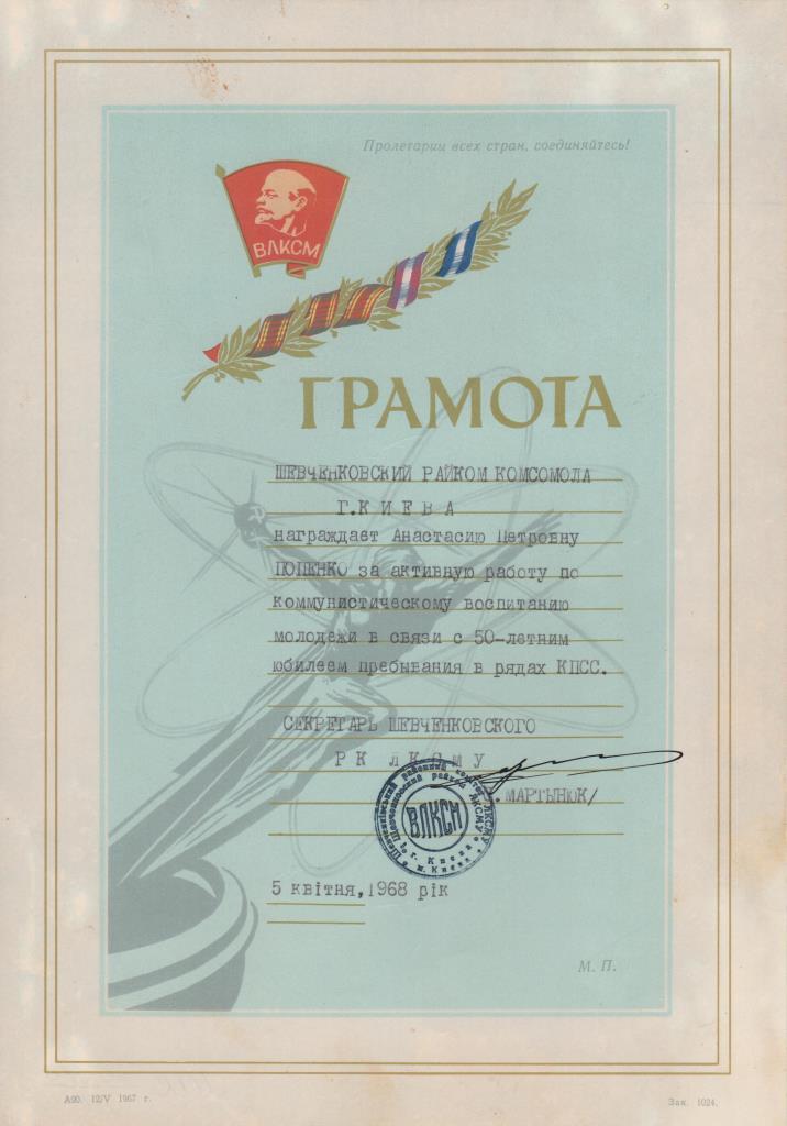 """Документ. """"Грамота, якою була нагороджена Попенко А.П. в зв'язку з 50-річчям перебування в рядах КПРС від 05.04.1968 р."""""""