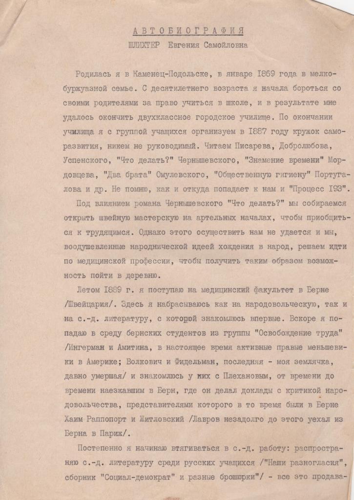 """Документ. """"Автобіографія Шліхтер Євгенії Самійлівни"""""""