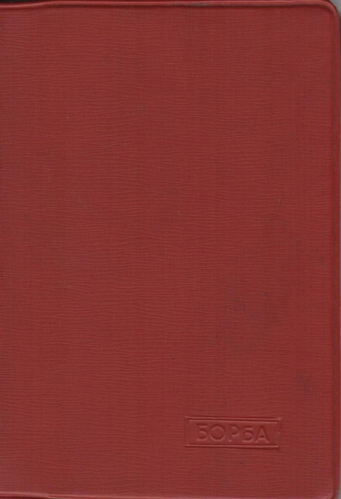 "Документ. ""Записна книжка - щотижневик, що належала Ковачевичу - Чудновському Н.В."""