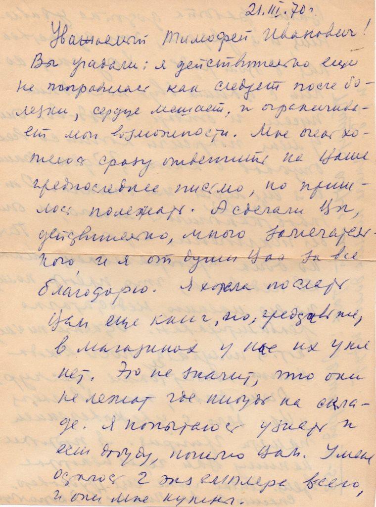 """Документ. """"Лист Корольчук Е.А. до краєзнавця - аматора Юрченко Т.І. від 21.03.1970 р."""""""