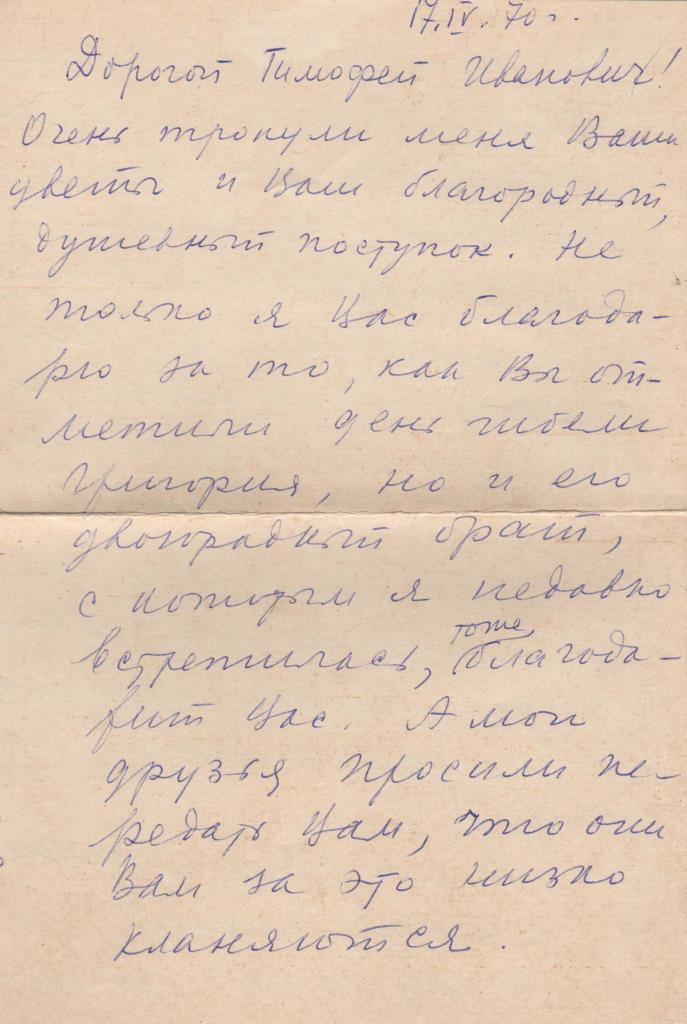 """Документ. """"Лист Корольчук Е.А. до краєзнавця - аматора Юрченко Т.І. від 17.04.1970 р."""""""