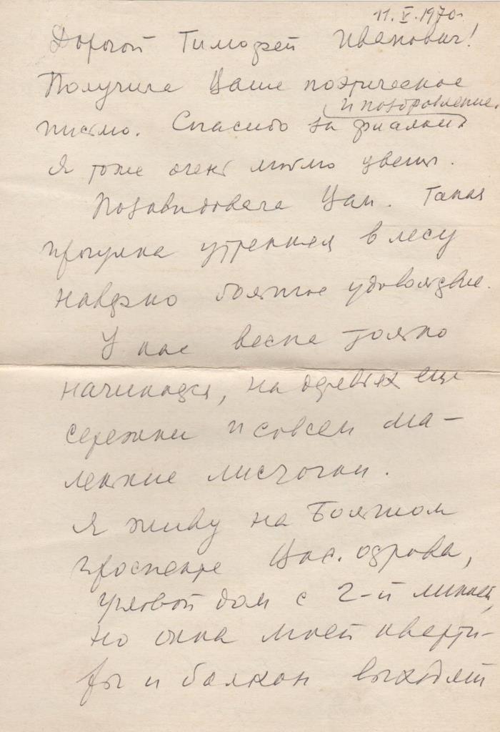 """Документ. """"Лист Корольчук Е.А. до краєзнавця - аматора Юрченко Т.І. від 11.05.1970 р."""""""