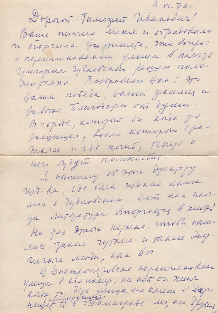 """Документ. """"Лист Корольчук Е.А. до краєзнавця - аматора Юрченко Т.І. від 03.06.1970 р."""""""