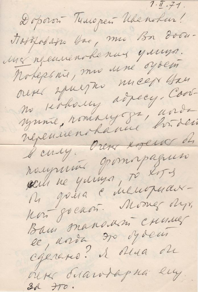 """Документ. """"Лист Корольчук Е.А. до краєзнавця - аматора Юрченко Т.І. від 01.02.1971 р."""""""