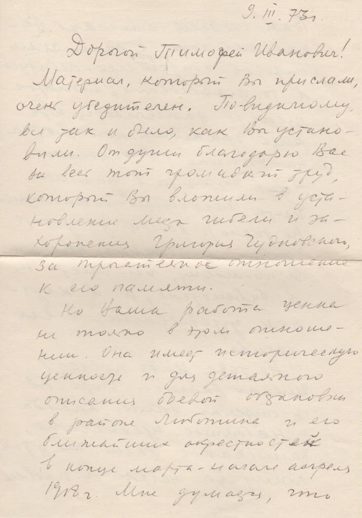 """Документ. """"Лист Корольчук Е.А. до краєзнавця - аматора Юрченко Т.І. від 09.03.1973 р."""""""