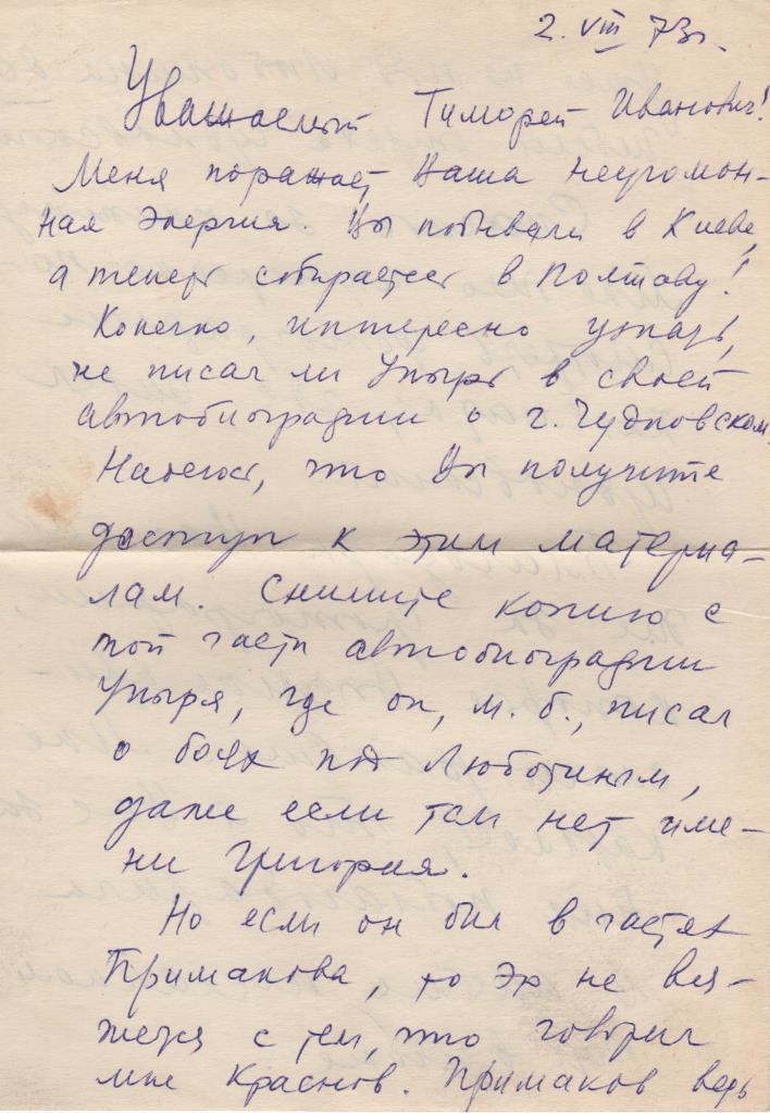 """Документ. """"Лист Корольчук Е.А. до краєзнавця - аматора Юрченко Т.І. від 02.08.1973 р."""""""