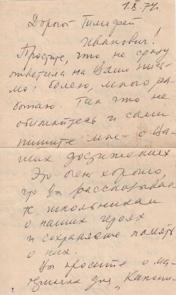 """Документ. """"Лист Корольчук Е.А. до краєзнавця - аматора Юрченко Т.І. від 01.10.1974 р."""""""