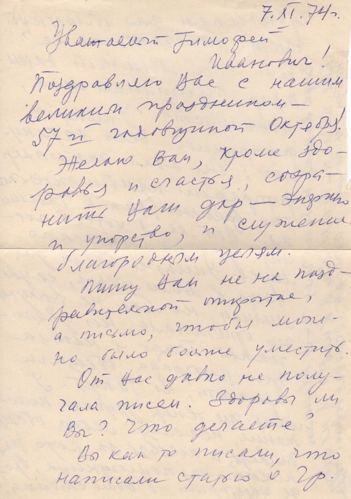"""Документ. """"Лист Корольчук Е.А. до краєзнавця - аматора Юрченко Т.І. від 07.11.1974 р."""""""