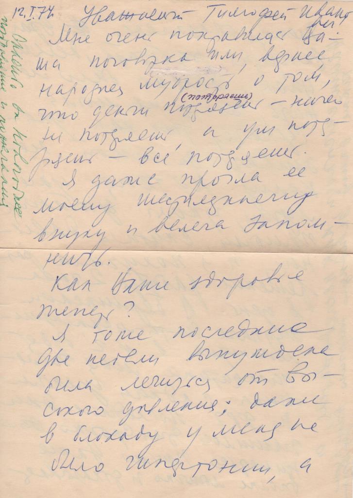 """Документ. """"Лист Корольчук Е.А. до краєзнавця - аматора Юрченко Т.І. від 12.01.1974 р."""""""