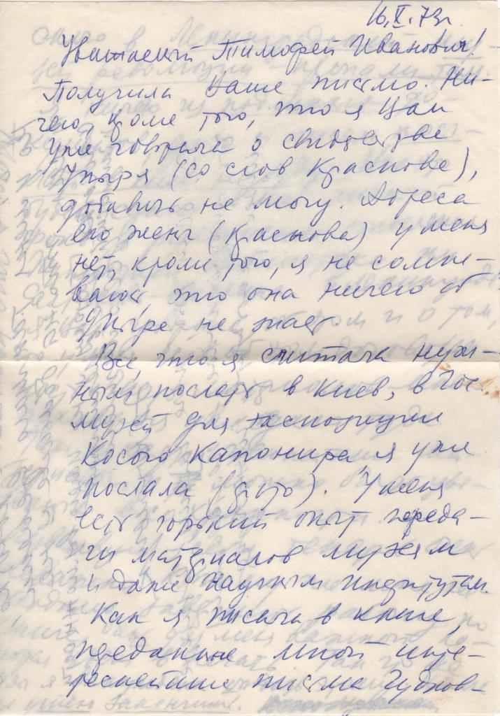 """Документ. """"Лист Корольчук Е.А. до краєзнавця - аматора Юрченко Т.І. від 16.10.1973 р."""""""