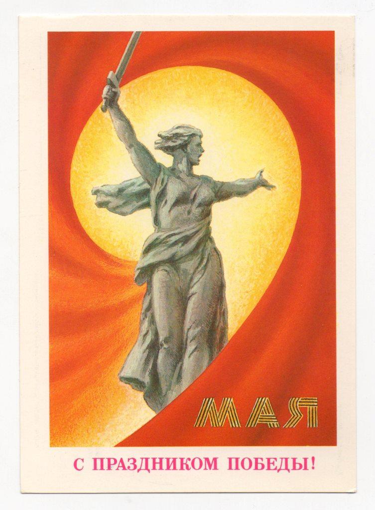 """Поштова листівка. """"9 Мая. С праздником Победы!"""" (3 од.)"""