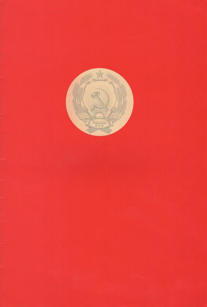 """Документ. """"Грамота за значні досягнення в міському соціалістичному змаганні культурно - освітніх установ, якою був нагороджений музей """"Косий капонір"""" від 18.01.1977 р."""""""