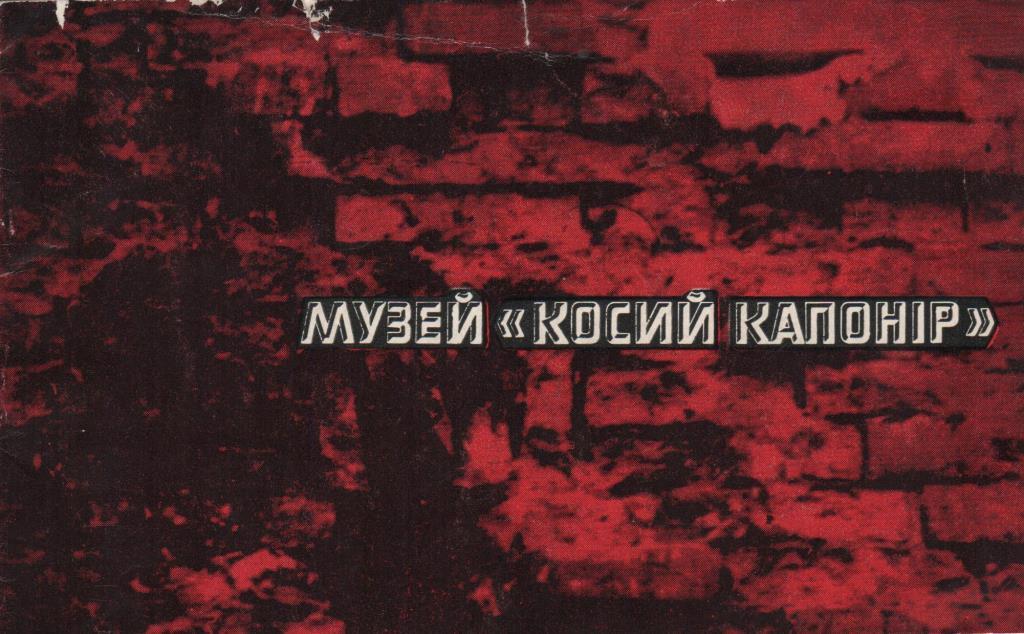 """Документ. """"Буклет """"Косий капонір"""" м. Київ - 1971 р."""""""