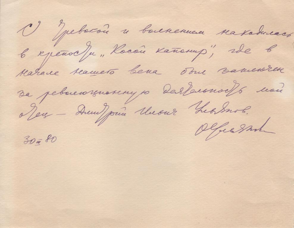 """Документ. """"Автограф О.Д. Ульянової - дочки Д.І. Ульянова (в'язня Косого капониру) від 30.03.1980 р."""""""