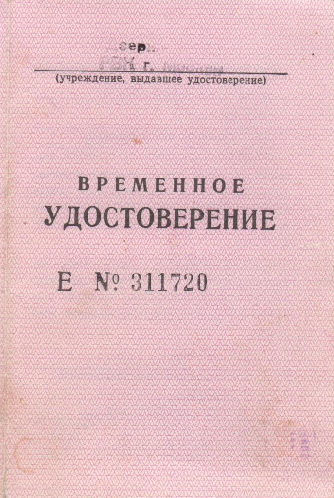 """Документ. """"Тимчасове посвідчення Е №311720, яке належало Баланюку Ю.С. від 26.04.1979 р."""""""