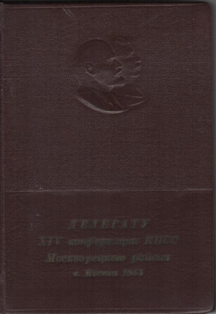 "Документ. ""Блокнот делегата XVI  конференції КПСС м. Москва 1953 р."""
